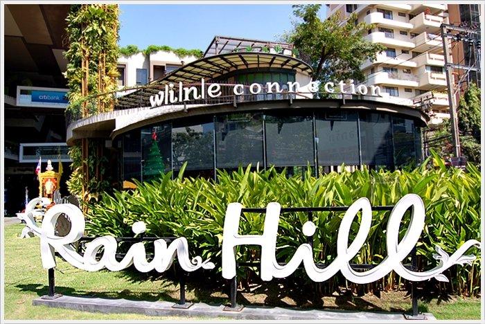 Rain Hill4