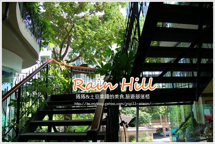 Rain Hill13