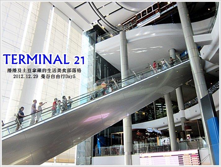 TERMINAL 212