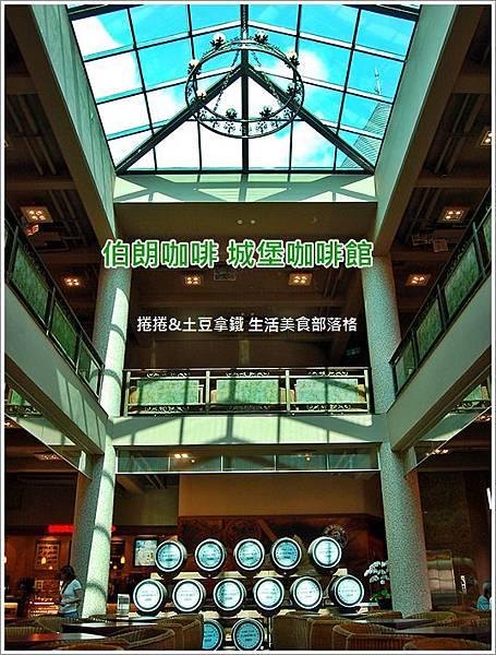 伯朗咖啡城堡咖啡館06.JPG