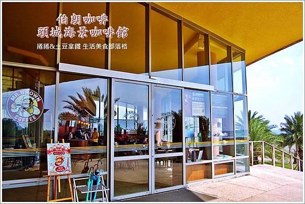 伯朗咖啡海景咖啡館02.JPG