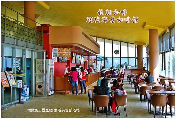 伯朗咖啡海景咖啡館03.JPG