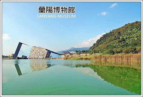 蘭陽博物館02.JPG