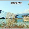 蘭陽博物館03.JPG