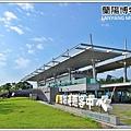 蘭陽博物館04.JPG