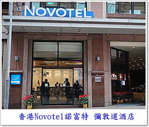 Novotel01