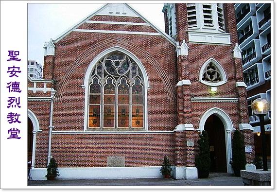 聖安德烈教堂08