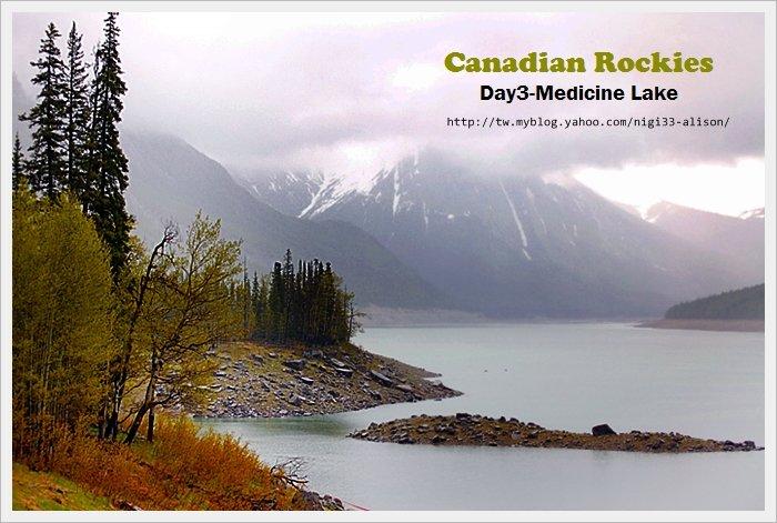 加拿大D3~藥師湖1