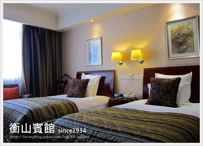 衡山賓館06