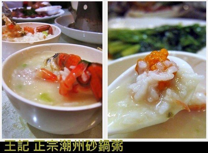 王記砂鍋粥15