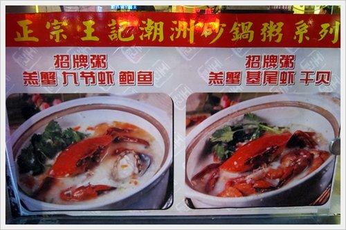 王記砂鍋粥03