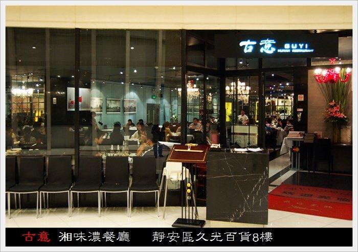 古意湘味餐廳02