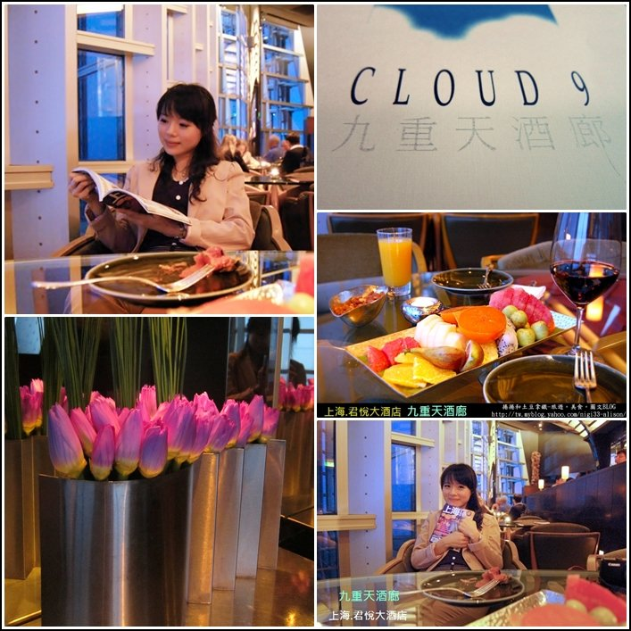 九重天酒廊09