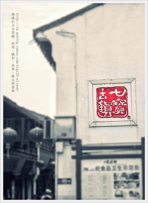 七寶古鎮03