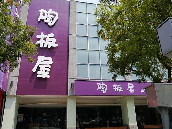 陶板屋中山店 (2)