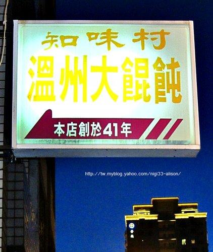 知味村01