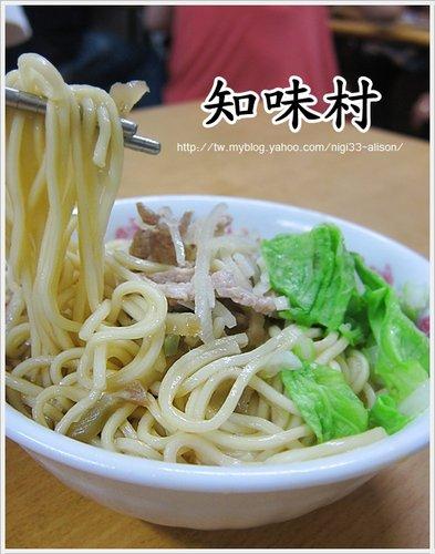 知味村05