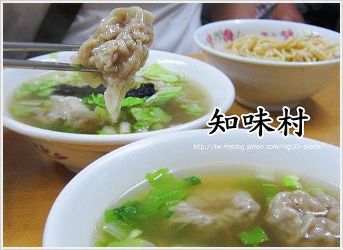 知味村06