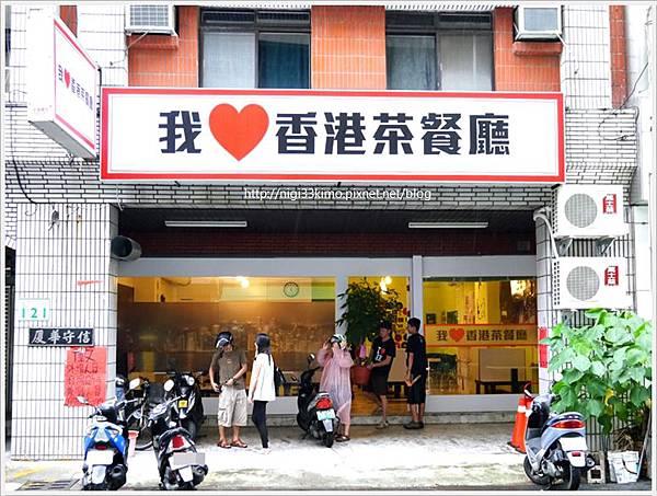 我愛香港茶餐廳 (1)