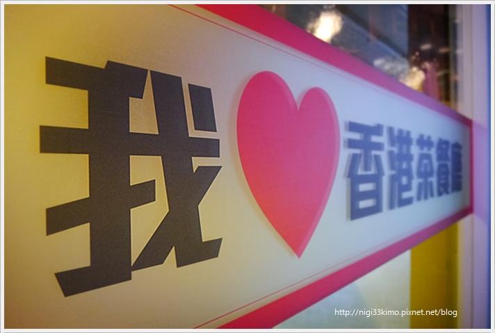 我愛香港茶餐廳 (3)