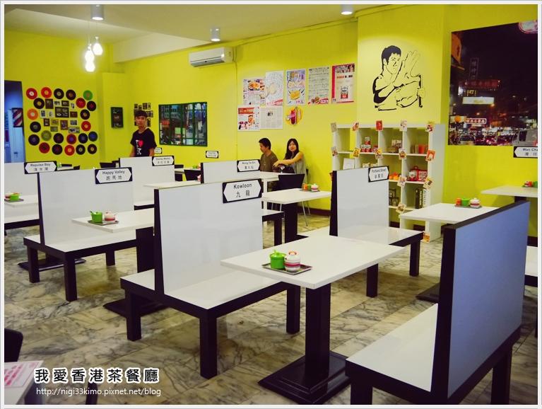我愛香港茶餐廳 (4)