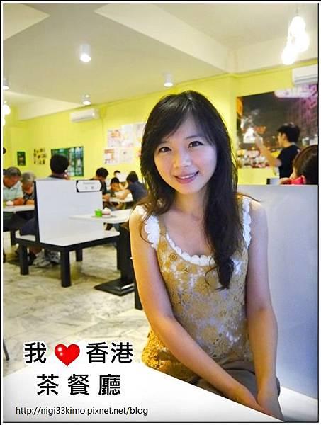 我愛香港茶餐廳 (5)