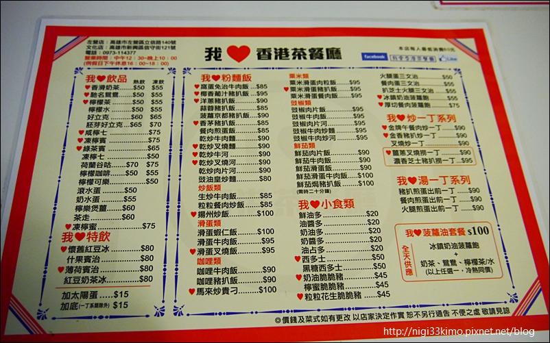 我愛香港茶餐廳 (6)