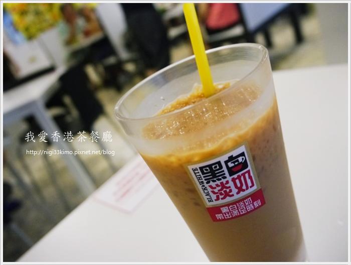 我愛香港茶餐廳 (8)