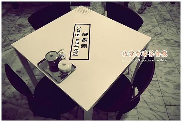 我愛香港茶餐廳 (7)