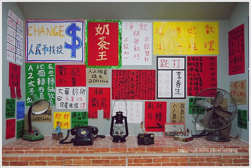 我愛香港茶餐廳 (9)