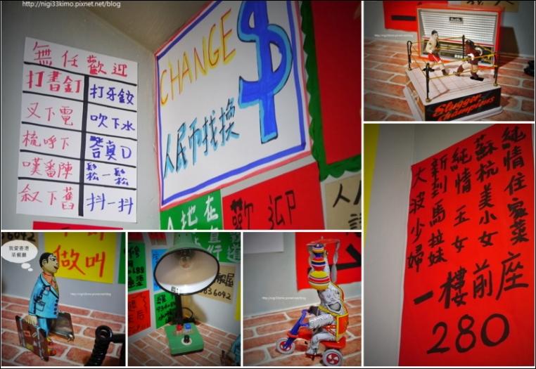 我愛香港茶餐廳 (16)