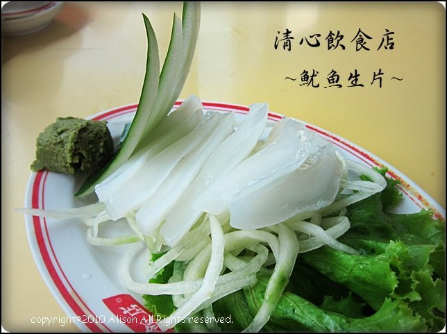 清心飲食06