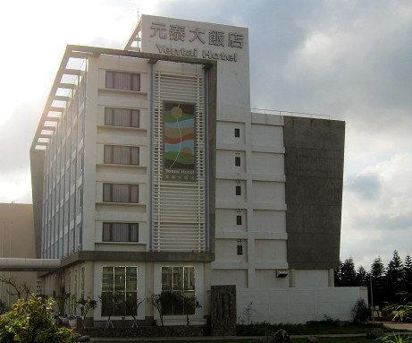 元泰飯店01