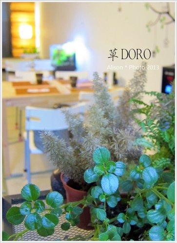 草DORO20