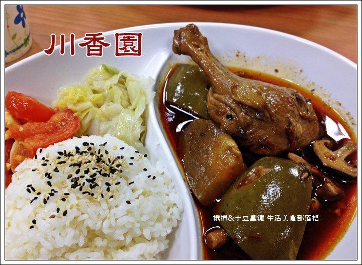 川香園05