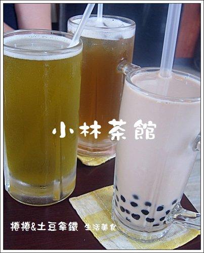 小林茶館06