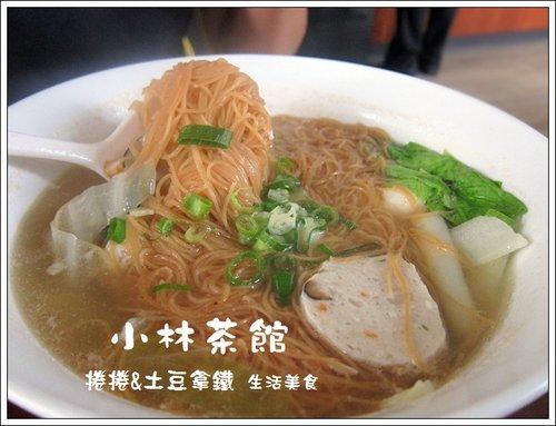 小林茶館10