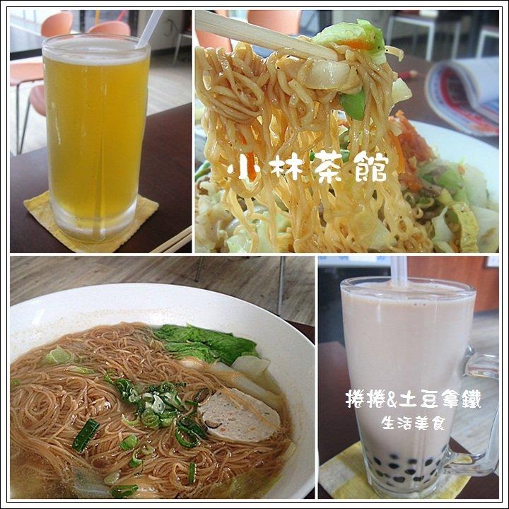 小林茶館13