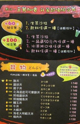 Katsu勝05