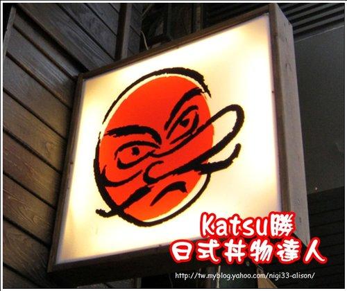 Katsu勝01