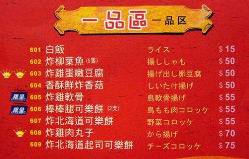 Katsu勝06