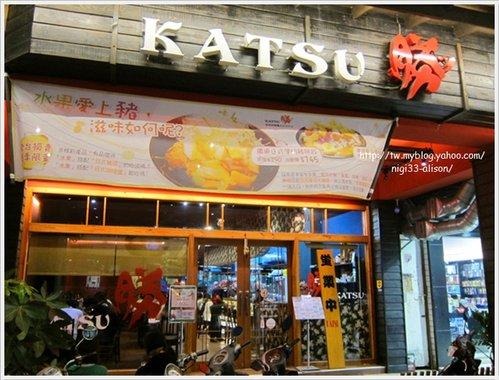 Katsu勝02