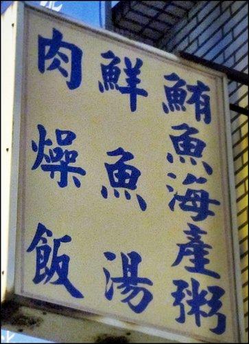 鮪魚海產粥01