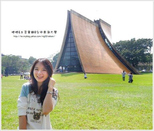 東海大學01