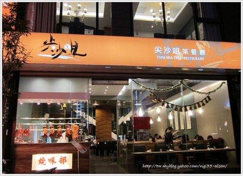 尖沙咀茶餐廳15