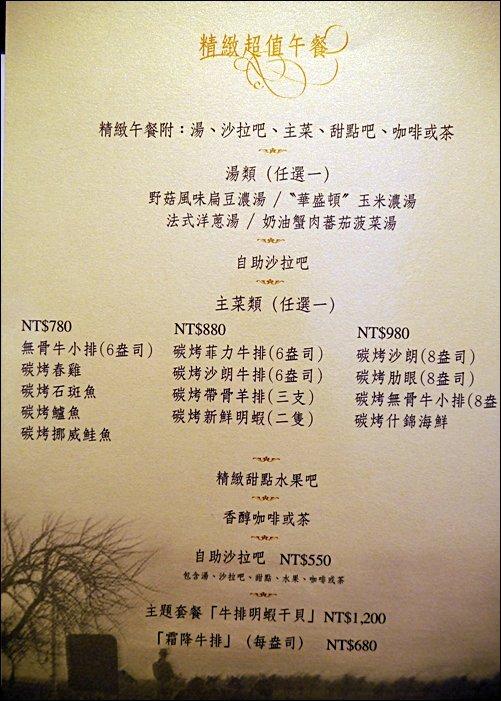 漢來牛排館11