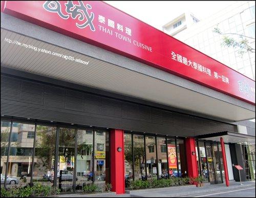 瓦城明誠店