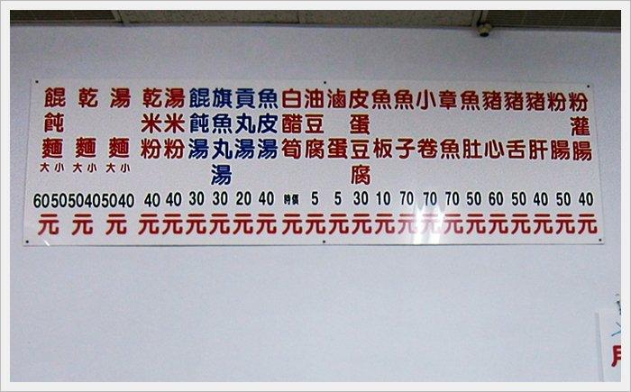 汕頭陽春麵03