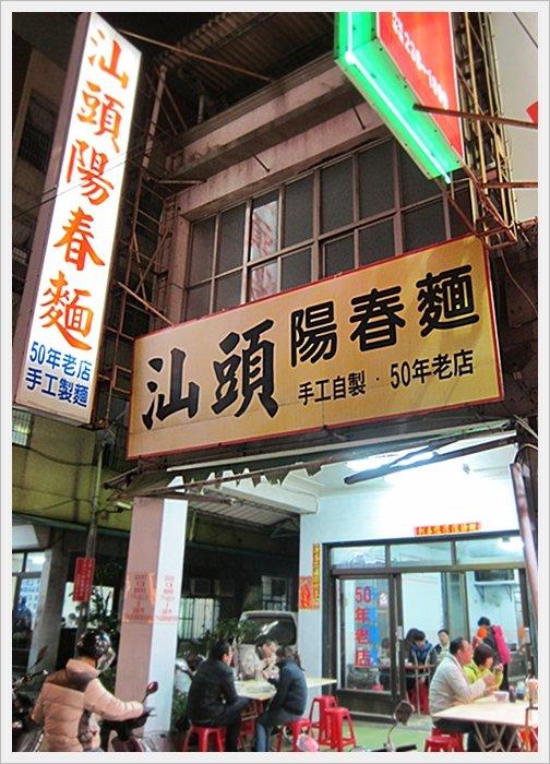 汕頭陽春麵01
