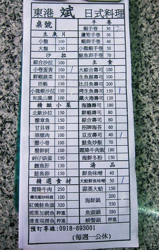 東港斌05